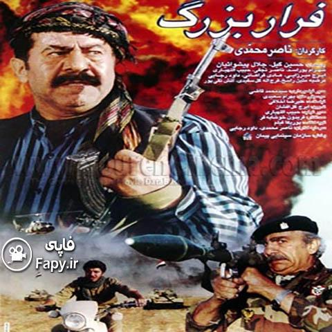 دانلود فیلم ایرانی فرار بزرگ محصول 1376