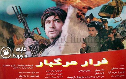 دانلود فیلم ایرانی فرار مرگبار محصول 1374
