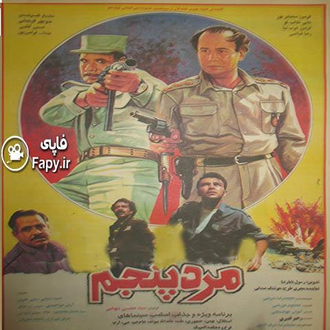 دانلود فیلم ایرانی مرد پنجم محصول 1373