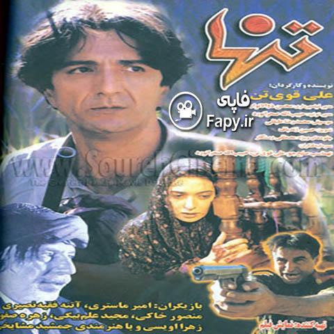 دانلود فیلم ایرانی تنها محصول 1376