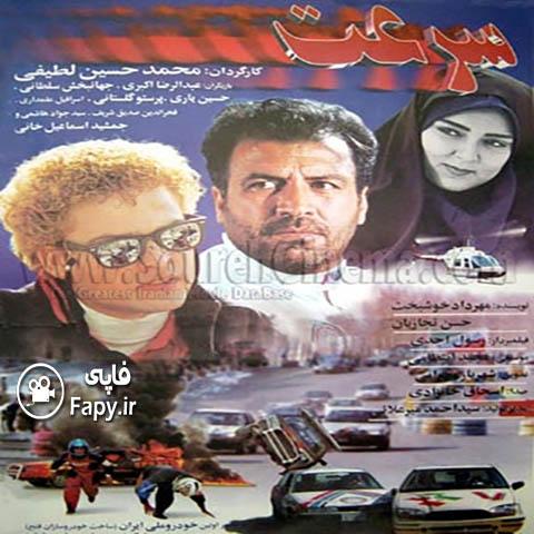 دانلود فیلم ایرانی سرعت محصول 1375
