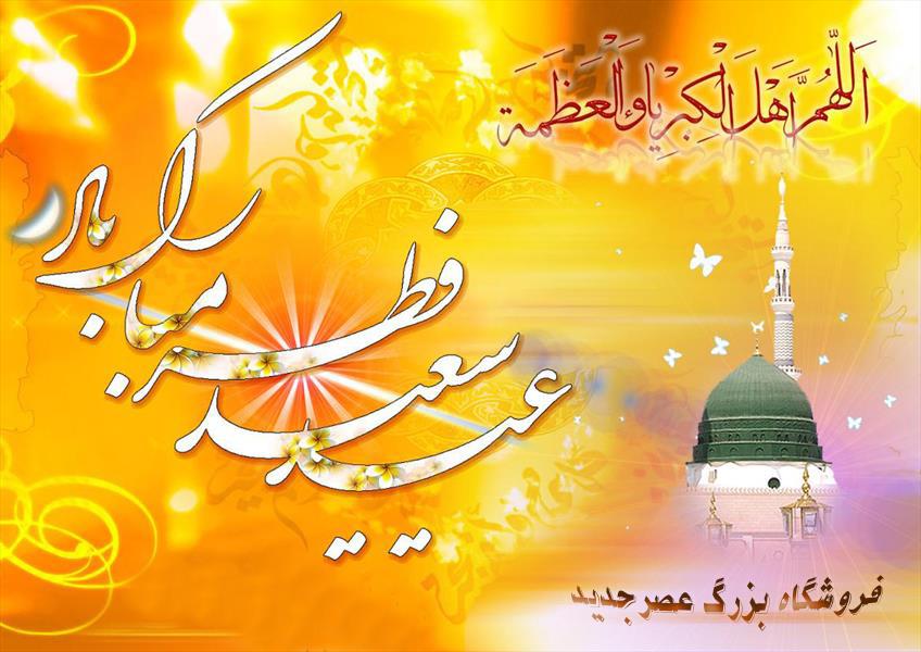 http://rozup.ir/view/1680560/eid-fetr-mobarak-41.jpg