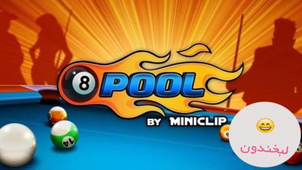 دانلود بازی بیلیارد آنلاین 8 ball pool اندروید