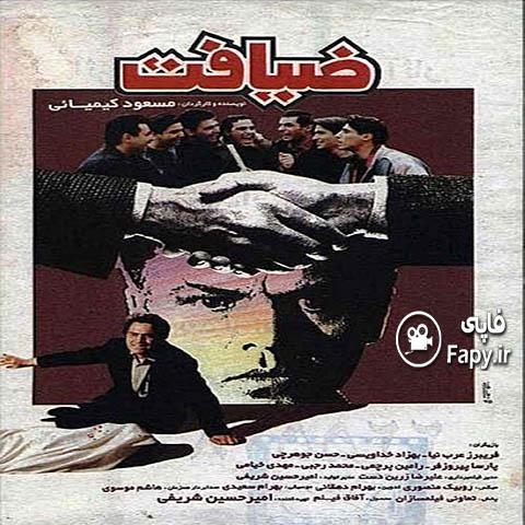 دانلود فیلم ایرانی ضیافت محصول 1374