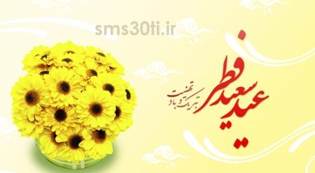 اس ام اس عید فطر, اس ام اس عید فطر 95 ,عید فطر, اس ام اس تبریک عید فطر