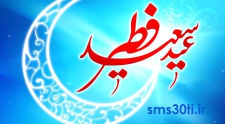 اس ام اس عید سعید فطر, پیامک عید فطر