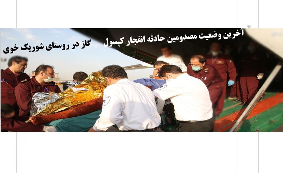 آخرین وضعیت مصدومین حادثه انفجار کپسول گاز در روستای شوریک خوی