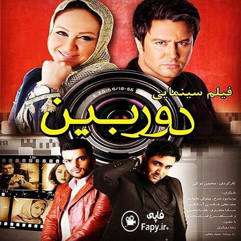 دانلود فیلم جدید ایرانی دوربین محصول 1390
