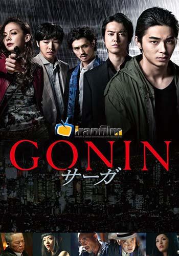 دانلود فیلم Gonin Saga