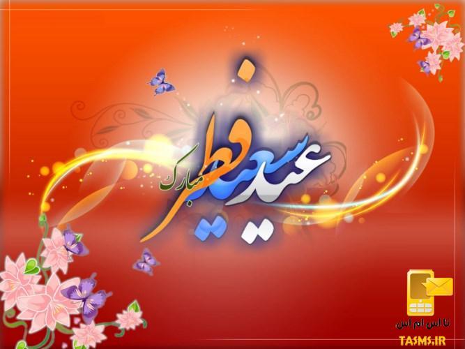 متن اس ام اس تبریک عید سعید فطر ۹۵