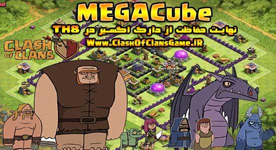 نقشه MEGACube نهایت حفاظت از دارک اکسیر !