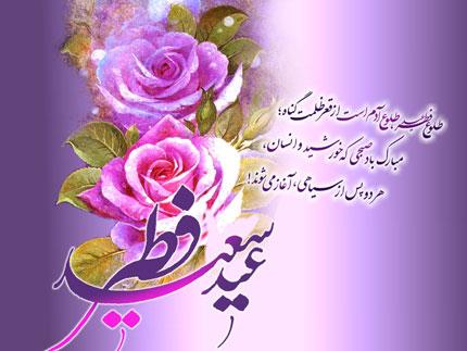 تبریک عید سعید فطر 1395