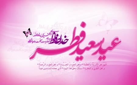 5 اس ام اس جدید عید سعید فطر ( 16 تیر 95 )