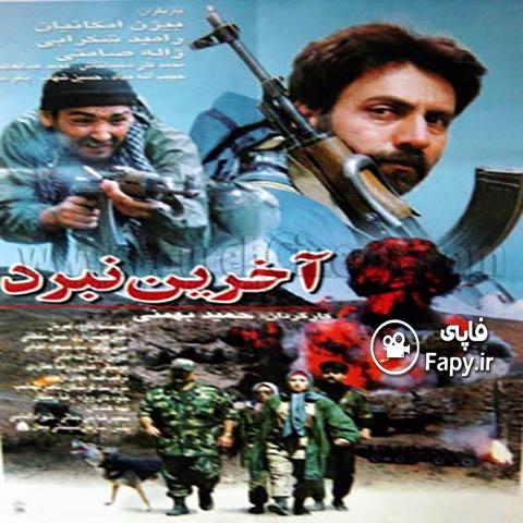 دانلود فیلم ایرانی آخرین نبرد محصول 1376