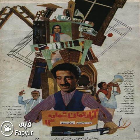 دانلود فیلم ایرانی آپارتمان شماره 13 محصول 1369