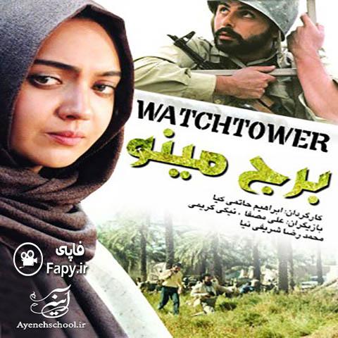 دانلود فیلم ایرانی برج مینو محصول 1374