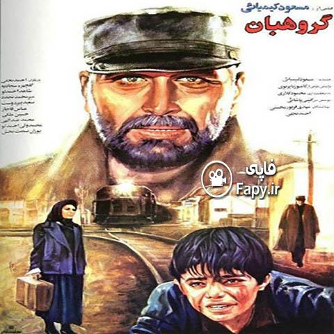 دانلود فیلم ایرانی گروهبان محصول 1369