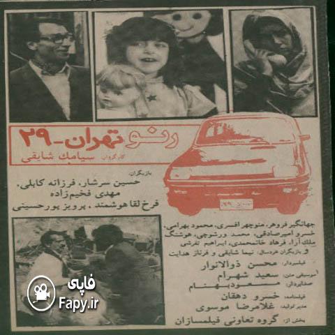 دانلود فیلم ایرانی رنو تهران 29 محصول 1369