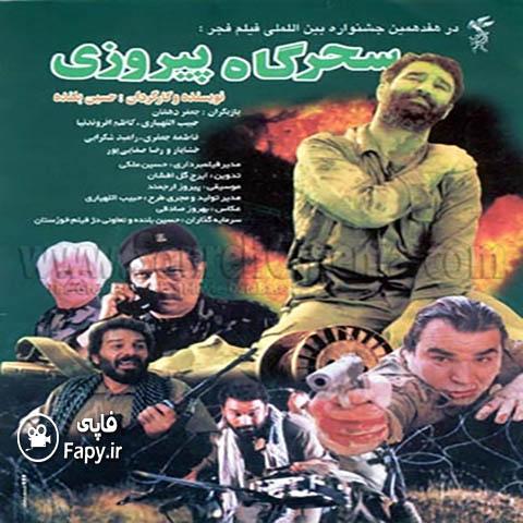 دانلود فیلم ایرانی سحرگاه پیروزی محصول 1378