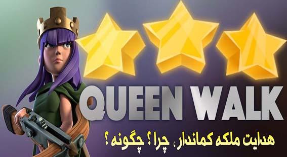 هدایت ملکه کماندار ، چگونه و چرا