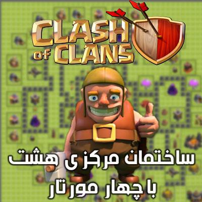 دیدترین نقشه های تاون هال هشت در بازی کلش آف کلنز town hall 8 clash of clans
