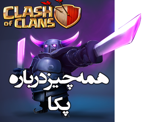 همه چیز در باره پکا بازی کلش اف کلنز Everything about P.E.K.K.A clash of clans