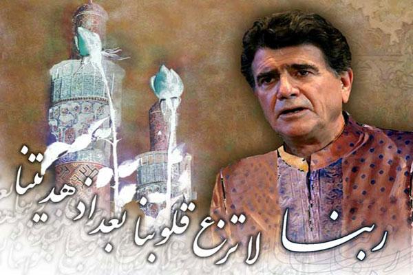 دانلود دعای ربنا با صدای استاد محمدرضا شجریان