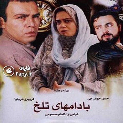 دانلود فیلم ایرانی بادام های تلخ محصول 1378