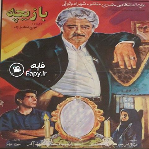 دانلود فیلم ایرانی بازیچه محصول 1371