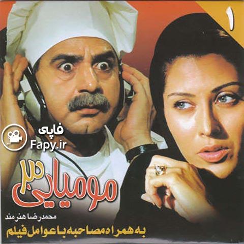 دانلود فیلم ایرانی مومیایی 3 محصول 1378