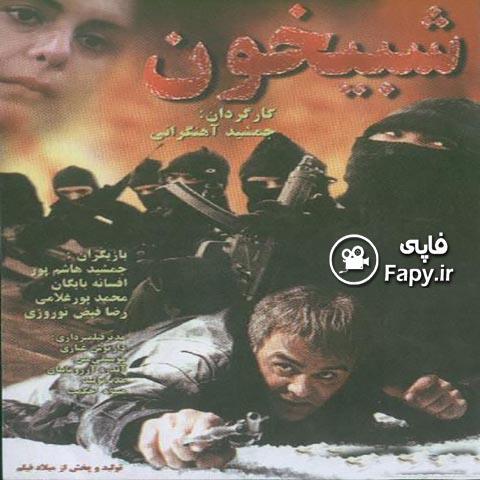دانلود فیلم ایرانی شبیخون محصول 1376
