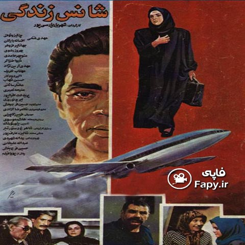دانلود فیلم ایرانی شانس زندگی محصول 1370