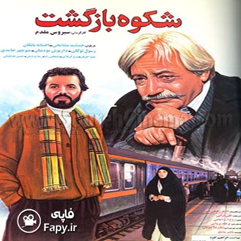 دانلود فیلم ایرانی شکوه بازگشت محصول 1371