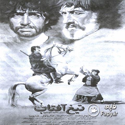 دانلود فیلم ایرانی تیغ آفتاب محصول 1369