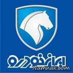 فروش فوری و پیش فروش محصولات ایران خودرو + لینک خرید