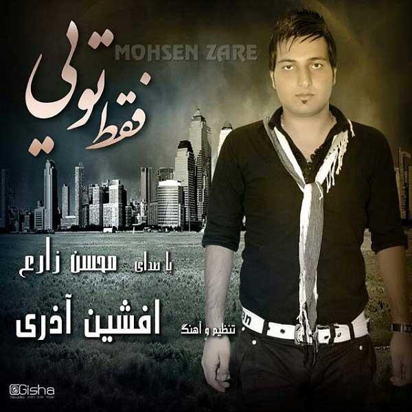 دانلود آهنگ فقط تویی از محسن زارع
