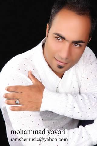 دانلود آهنگ یادم تو رو فراموش از محمد یاوری