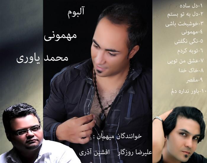 دانلود آلبوم مهمونی از محمد یاوری