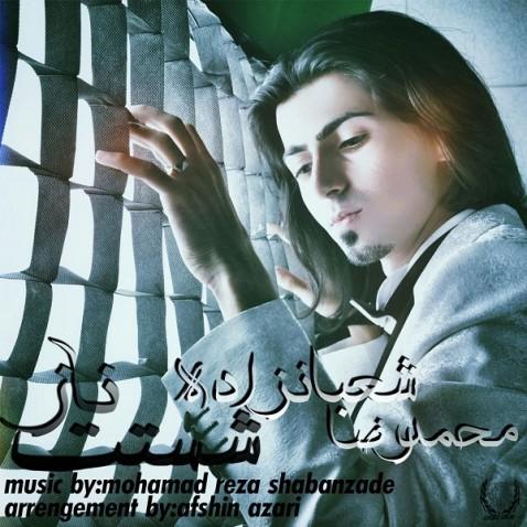 دانلود آهنگ ناز شصتت از محمدرضا شعبانزاده