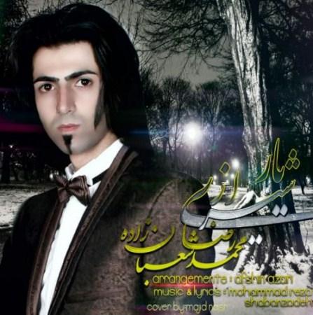 دانلود آهنگ یار شیرازی از محمدرضا شعبانزاده