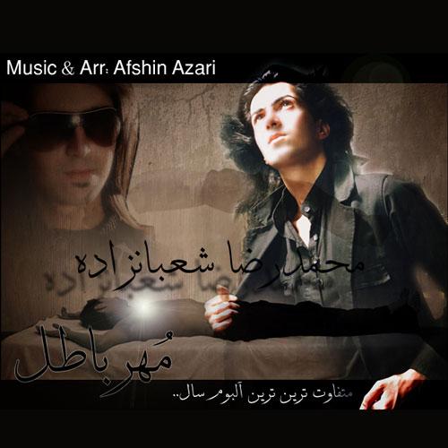 دانلود آلبوم مهر باطل از محمدرضا شعبانزاده