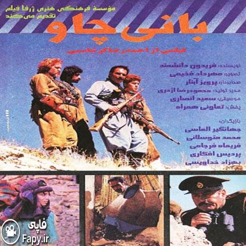 دانلود فیلم ایرانی بانی چاو محصول 1374