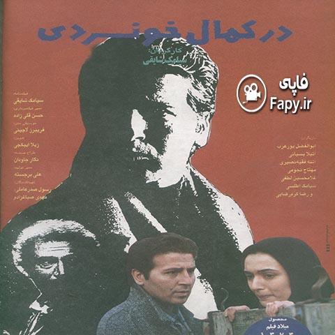 دانلود فیلم ایرانی در کمال خونسردی محصول 1373