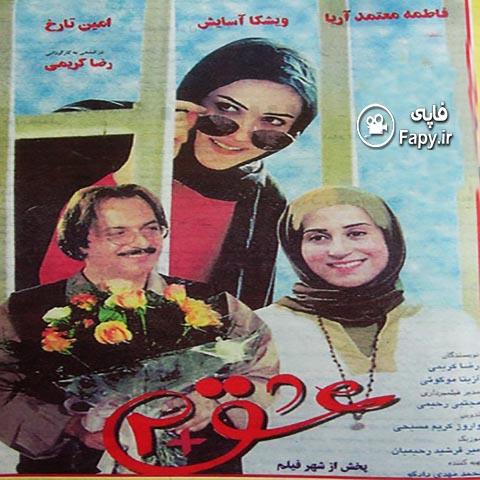 دانلود فیلم ایرانی عشق + 2 محصول 1377