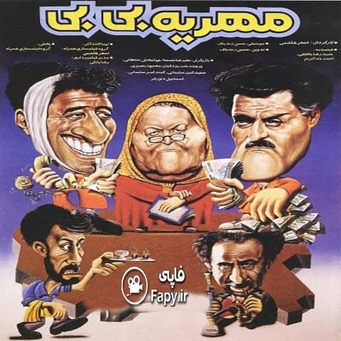 دانلود فیلم ایرانی مهریه بی بی محصول 1373