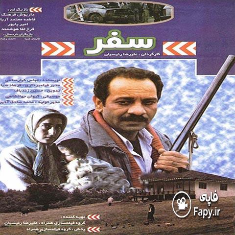 دانلود فیلم ایرانی سفر محصول 1373