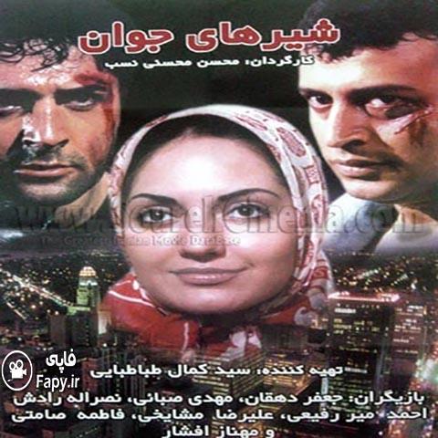 دانلود فیلم ایرانی شیرهای جوان محصول 1378