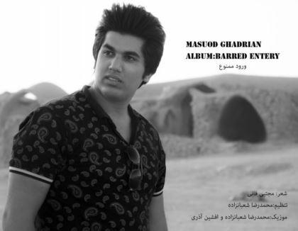 دانلود آلبوم ورود ممنوع از مسعود قادریان