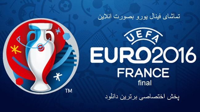 تماشای فینال یورو به صورت انلاین