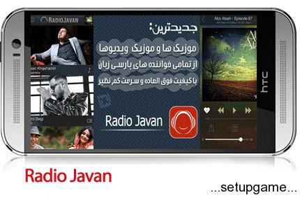 دانلود Radio Javan - نرم افزار موبایل رادیو جوان